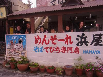 03-29 沖縄ツアー1日目 お昼ご飯