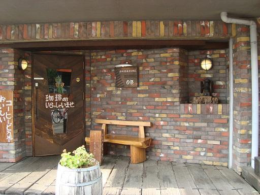 珈琲茶館OB