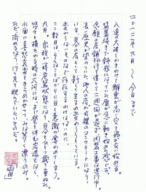 2012年9月〜今日まで