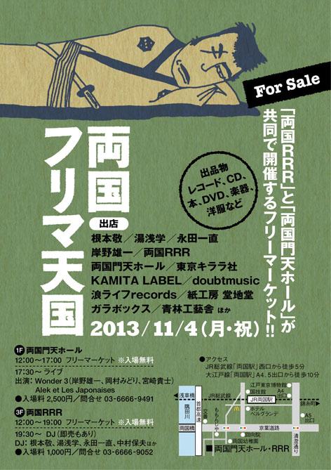 flyer_20131022212022463.jpg