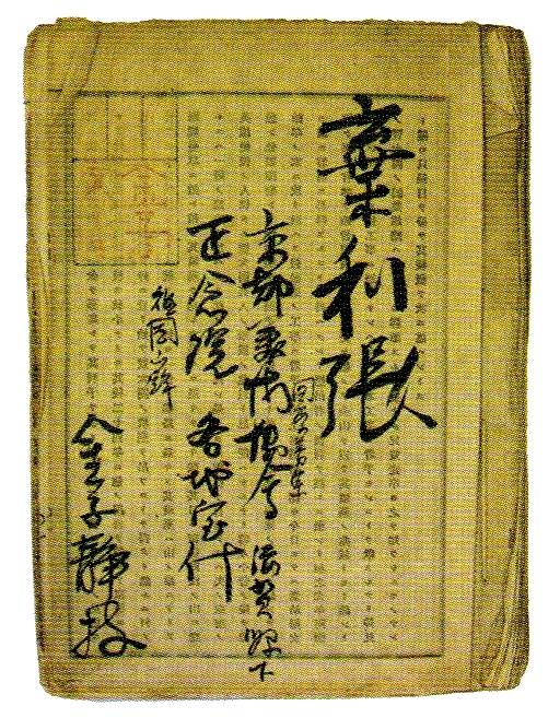 竹居明男氏所蔵の金子静枝のスクラップ・ブック「棄利張」