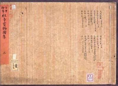 壬申検査社寺宝物図集(東京国立博物館蔵・重要文化財)