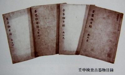 壬申検査古器物目録(東京国立博物館蔵)