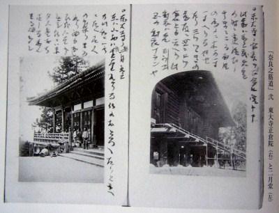 蜷川式胤・奈良の筋道(原本)