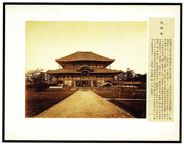 国華余芳写真・東大寺大仏殿