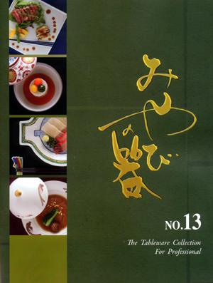 業務用食器カタログ「みやびの器 No.14」