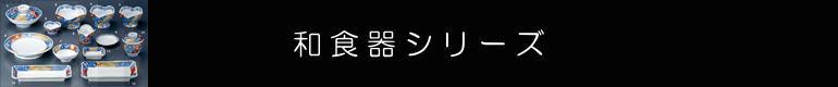 和食器シリーズなど業務用食器をご紹介します。