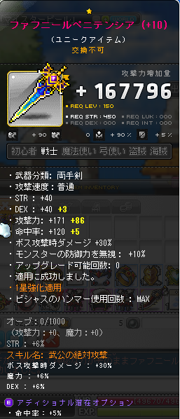Maplestory372.png