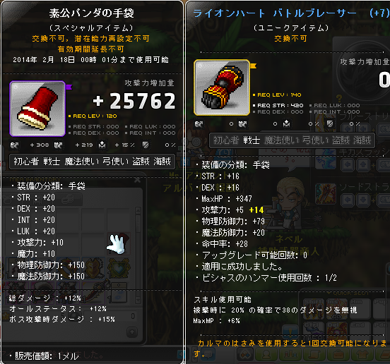 Maplestory379.png