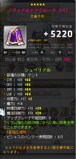 Maplestory382.png