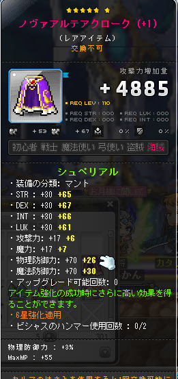 Maplestory383.png