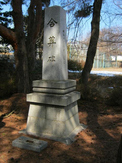 松本陸軍墓地 (4)