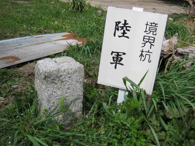 桶川境界石 (5)