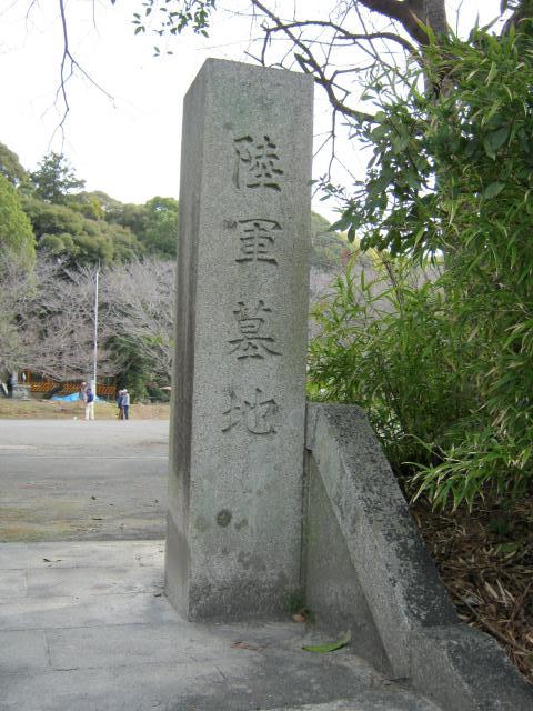 静岡陸軍墓地 (2)