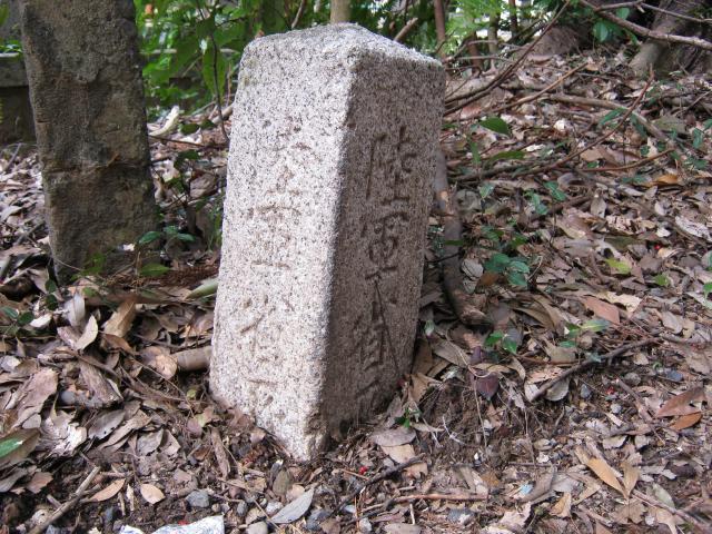 静岡陸軍墓地境界石 (6)