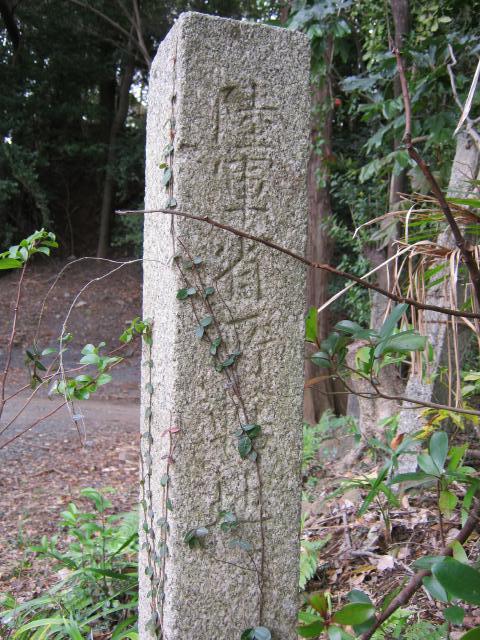 静岡陸軍墓地境界石 (3)