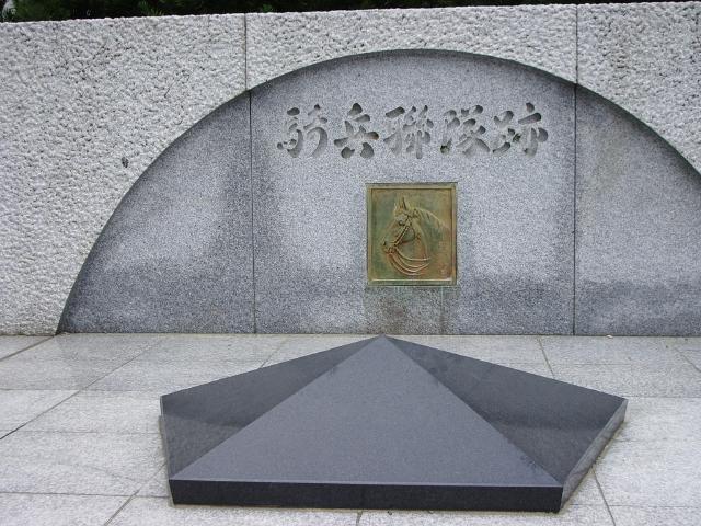 騎11記念碑