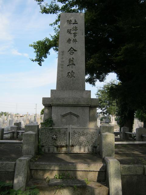 富山陸軍墓地 (6)