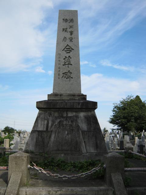 富山陸軍墓地 (7)