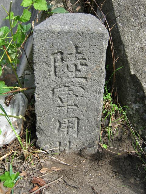 富山陸軍墓地 (13)