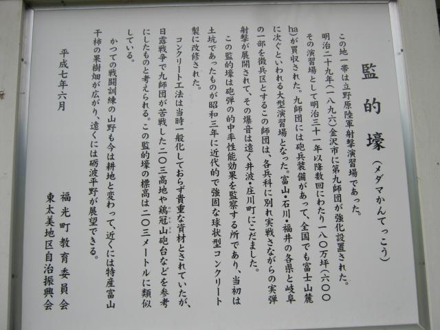 立野原監的壕2 (4)
