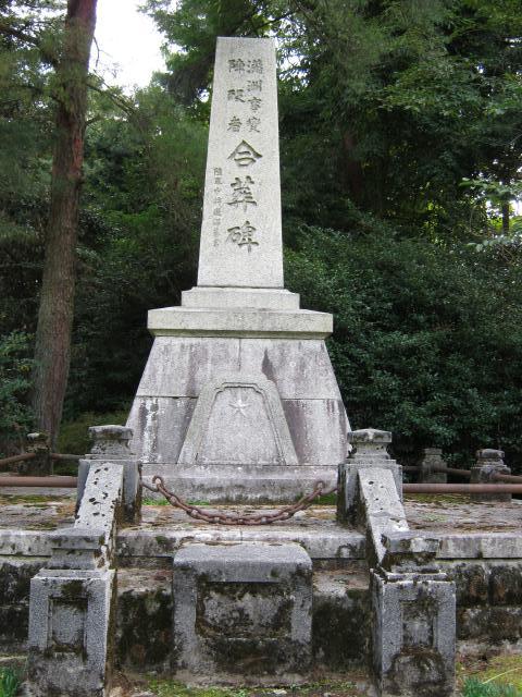 金沢陸軍墓地2 (11)