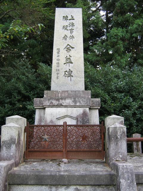 金沢陸軍墓地2 (9)