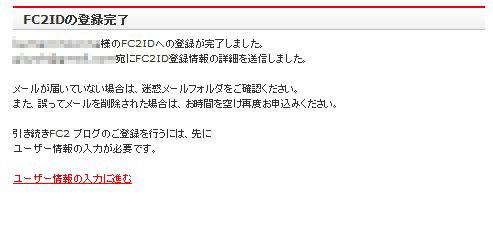 FC2ID本登録