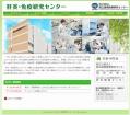 国際医療研究センター国府台病院 肝炎免疫研究センターのHP
