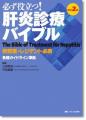 肝炎診療バイブル MCメディカ出版