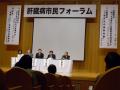 堺 南大阪インターフェロン研究会 肝臓病市民フォーラム