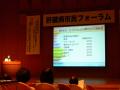 12/10/21南大阪インターフェロン研究会 肝臓病市民フォーラム