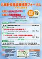 11/7兵庫肝疾患診療連携フォーラム 市民公開講座