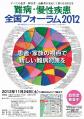 全国難病・慢性疾患フォーラム2012 ポスター
