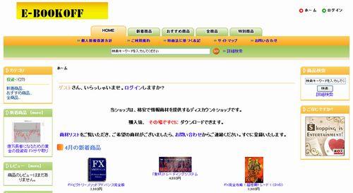e-Bookoff 500