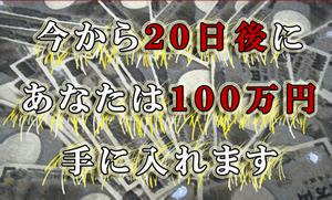 20de100man300.png