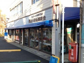 長谷川自転車商会改