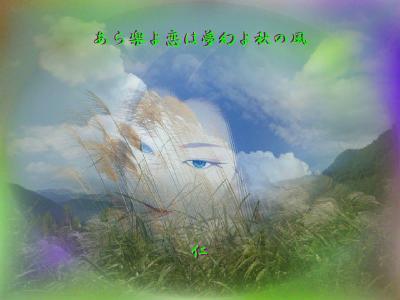 フォト575『 あら楽よ恋は夢幻よ秋の風 』
