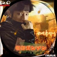 朝鮮ガンマン5BD