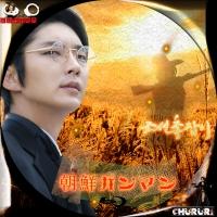 朝鮮ガンマン10BD