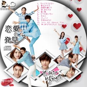 恋愛の発見OST