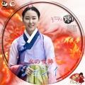 火の女神ジョンイ4