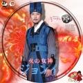 火の女神ジョンイ5
