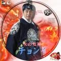 火の女神チョンイ2