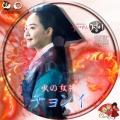 火の女神チョンイ9