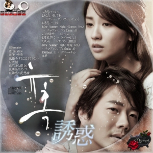 誘惑OST-1