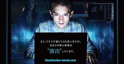 ブラック・ハッカー