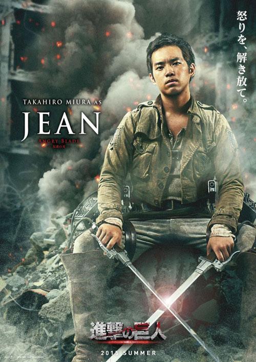 ジャン 三浦貴大