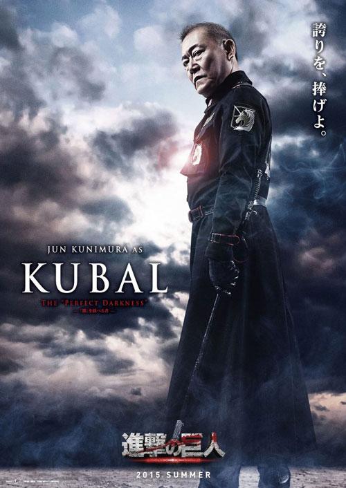 國村隼 クバル