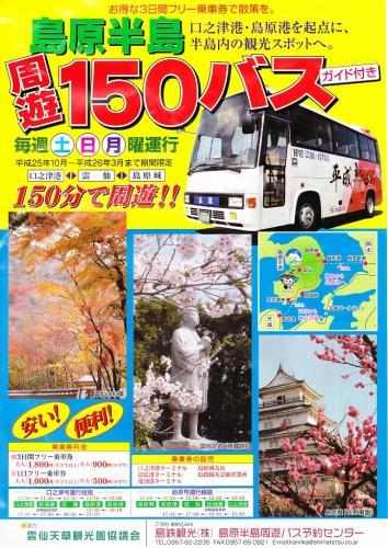 IMG150バスツアー